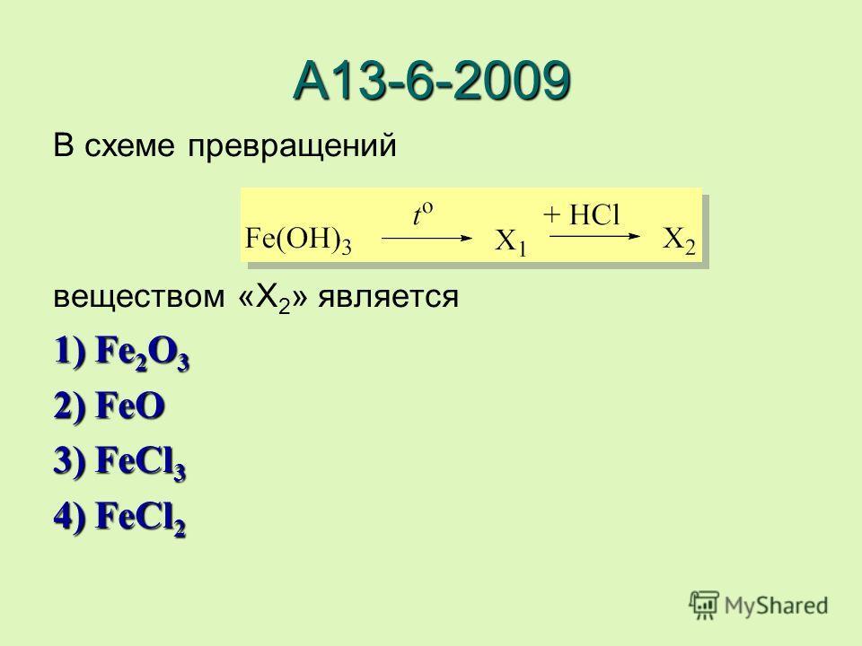 А13-6-2009 В схеме превращений