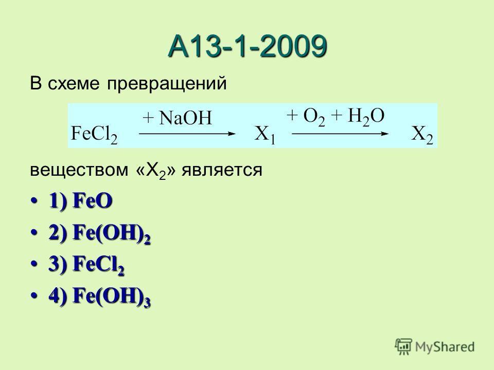 А13-1-2009 В схеме превращений