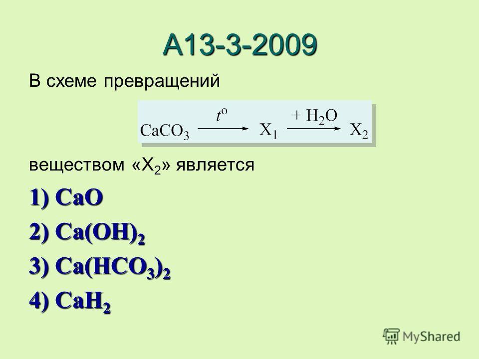 А13-3-2009 В схеме превращений веществом «X 2 » является 1) CaO 2) Ca(OH)2 3) Ca(HCO3)2 4) CaH2