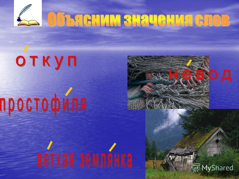 «Сказка о рыбаке и рыбке» «Сказка о рыбаке и рыбке»