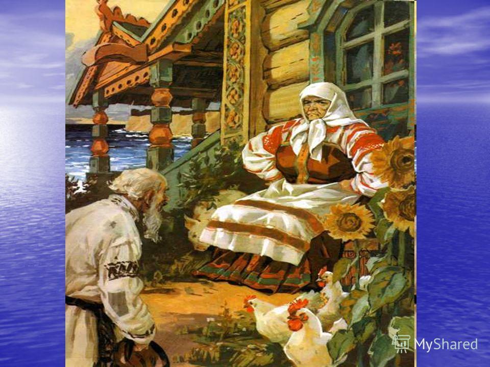 какие с сих  сказок являются народными сказ что касается рыбаке да рыбке