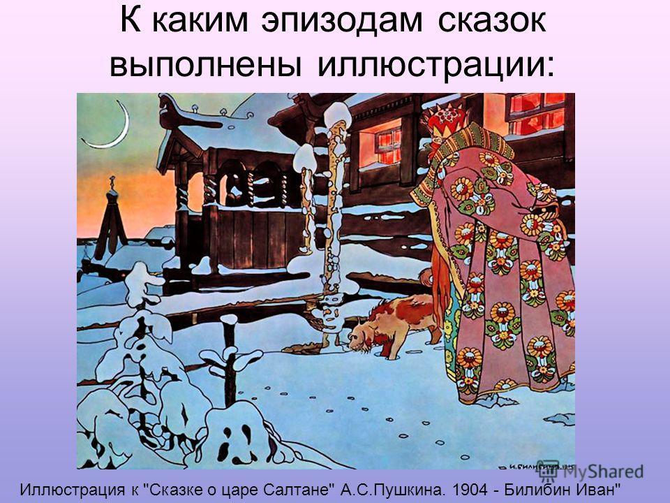 Иллюстрация к Сказке о царе Салтане А.С.Пушкина. 1904 - Билибин Иван К каким эпизодам сказок выполнены иллюстрации: