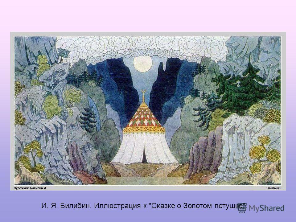 И. Я. Билибин. Иллюстрация к Сказке о Золотом петушке.