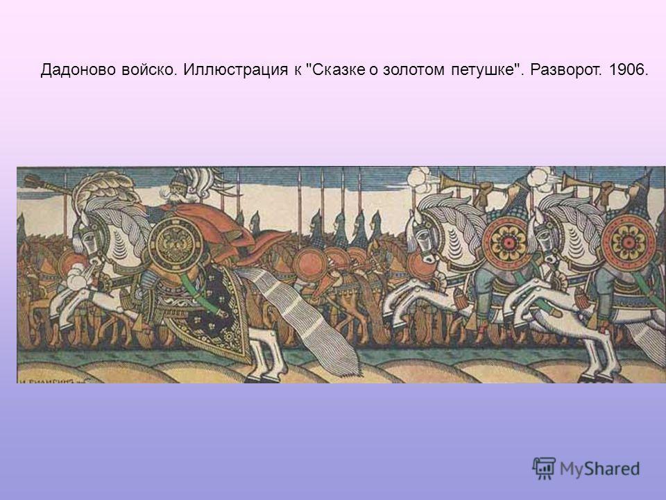 Дадоново войско. Иллюстрация к Сказке о золотом петушке. Разворот. 1906.