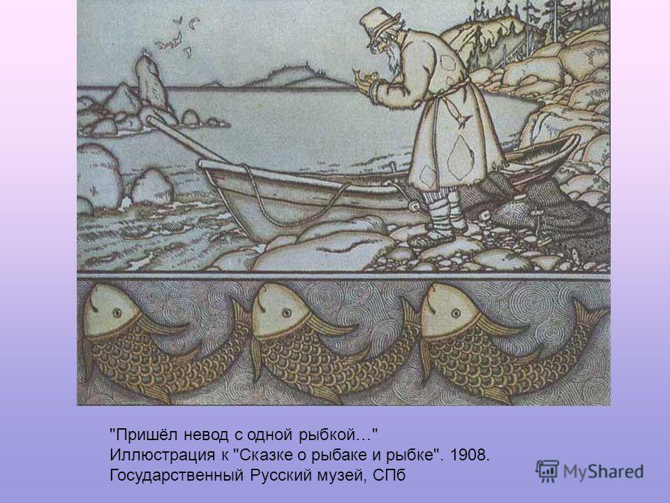 какая сказка о рыбаке и рыбке