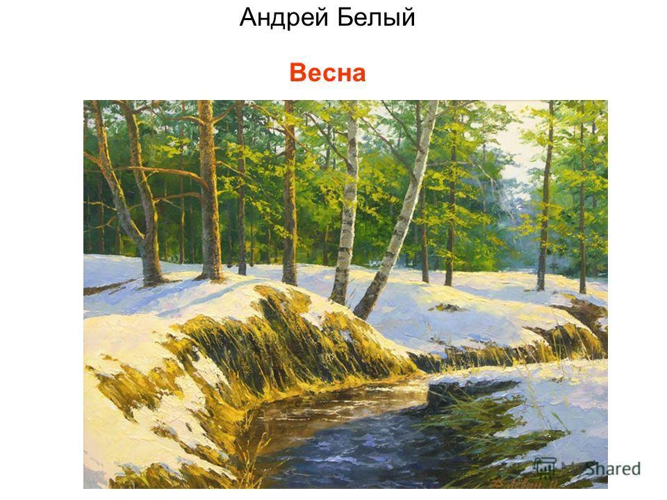 Андрей Белый Весна