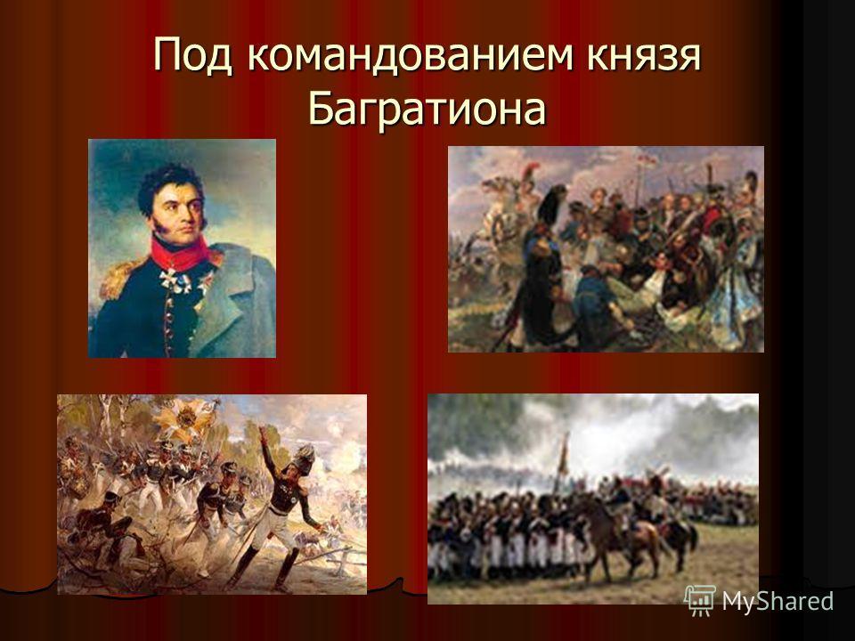 Под командованием князя Багратиона