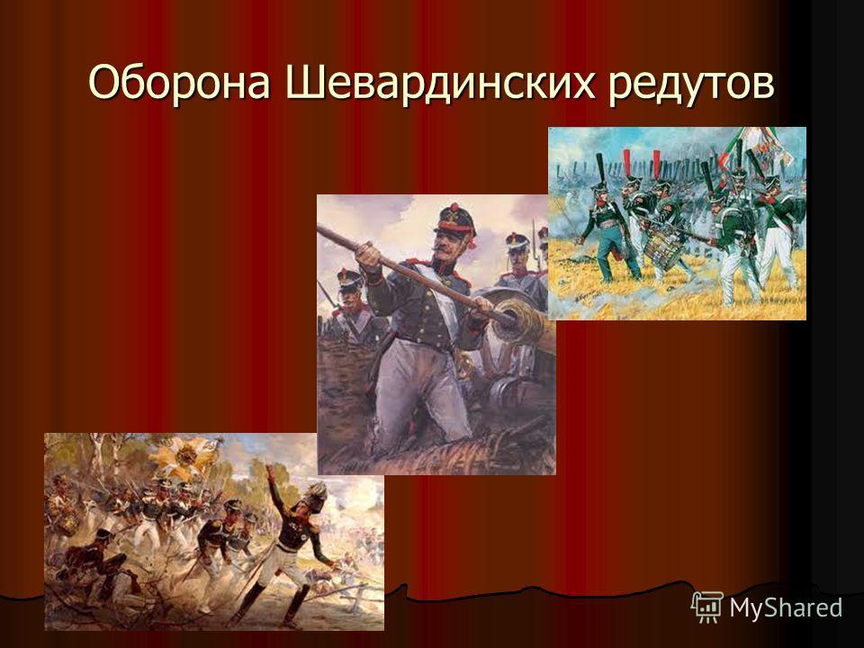 Оборона Шевардинских редутов