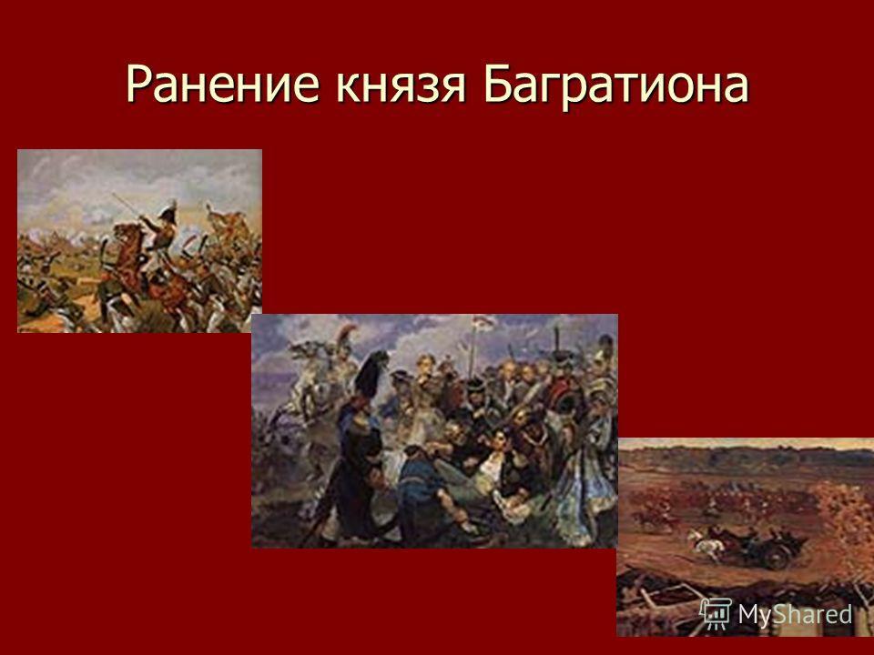 Ранение князя Багратиона
