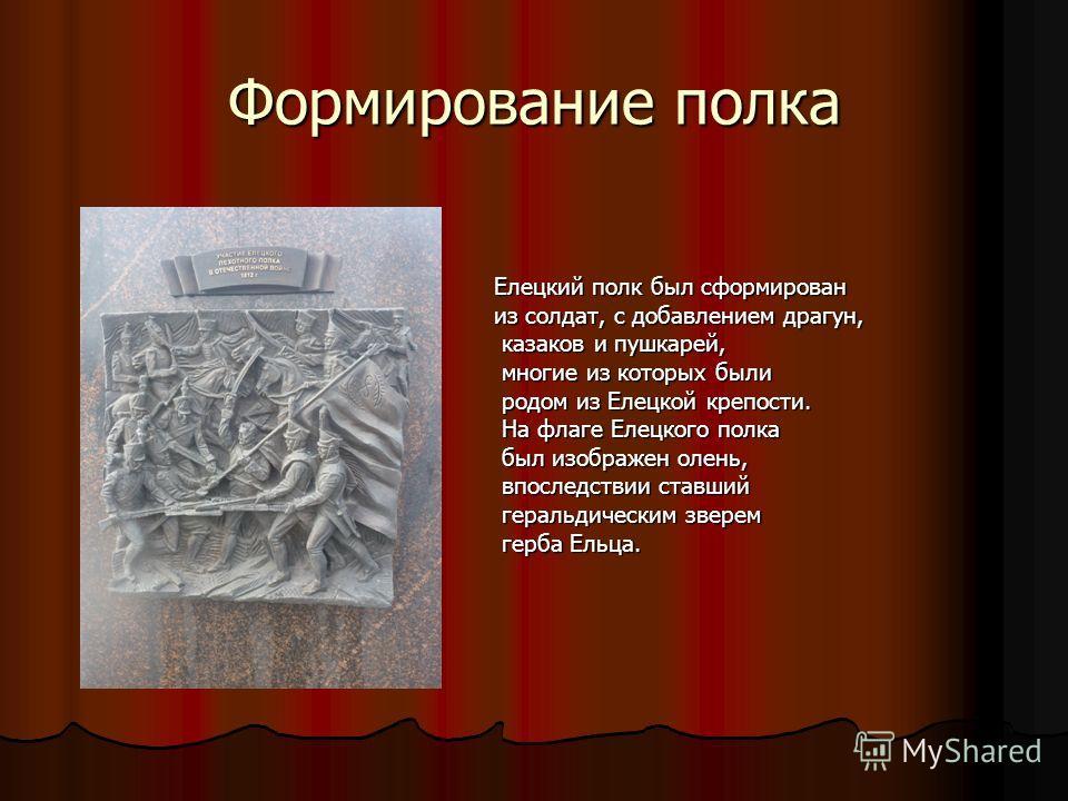 Формирование полка Елецкий полк был сформирован из солдат, с добавлением драгун, казаков и пушкарей, казаков и пушкарей, многие из которых были многие из которых были родом из Елецкой крепости. родом из Елецкой крепости. На флаге Елецкого полка На фл
