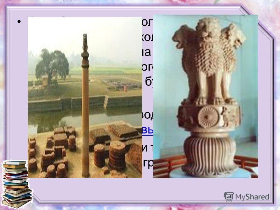 Стамбхи это монолитные столбы- колонны высотой около 15 м, наверху которых установлена фигура священного животного, а поверхность покрыта надписями буддийского содержания. Стамбхи могли возводиться в честь богов Вишну, Шивы, Лакшми, Гаруды ВишнуШивыЛ
