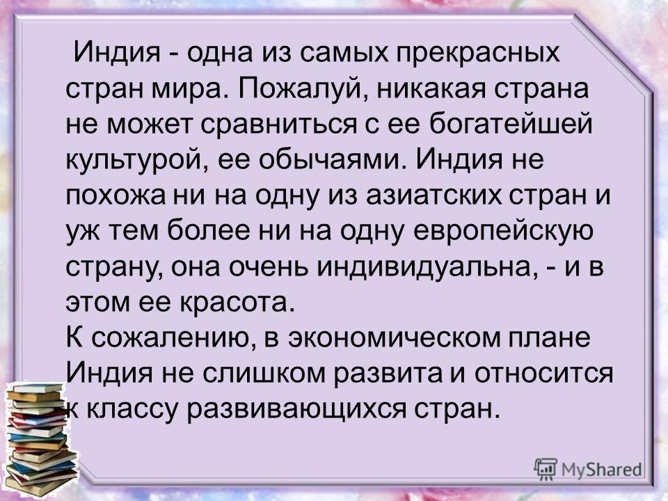Путин подписал индия страна сказочных богаств сообщение представлена схема крепления
