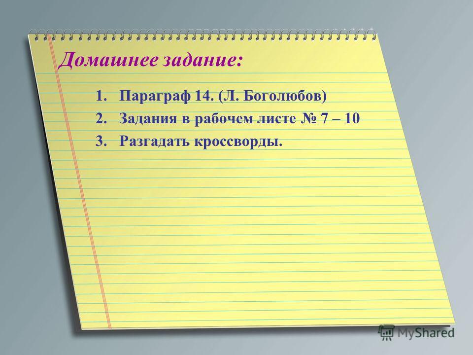 Домашнее задание: 1.Параграф 14. (Л. Боголюбов) 2.Задания в рабочем листе 7 – 10 3.Разгадать кроссворды.