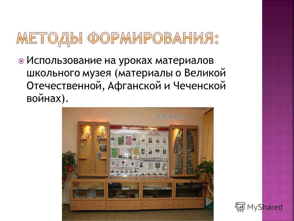 Использование на уроках материалов школьного музея (материалы о Великой Отечественной, Афганской и Чеченской войнах).