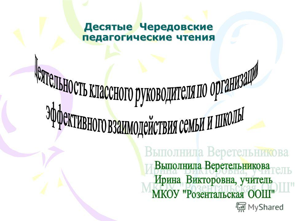 Десятые Чередовские педагогические чтения
