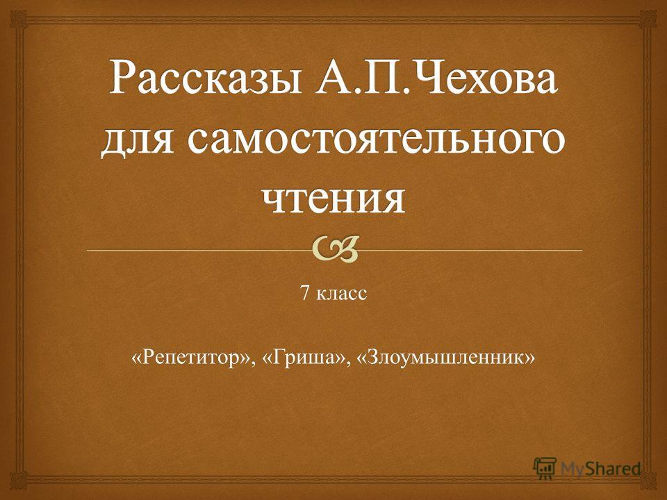 7 класс « Репетитор », « Гриша », « Злоумышленник »