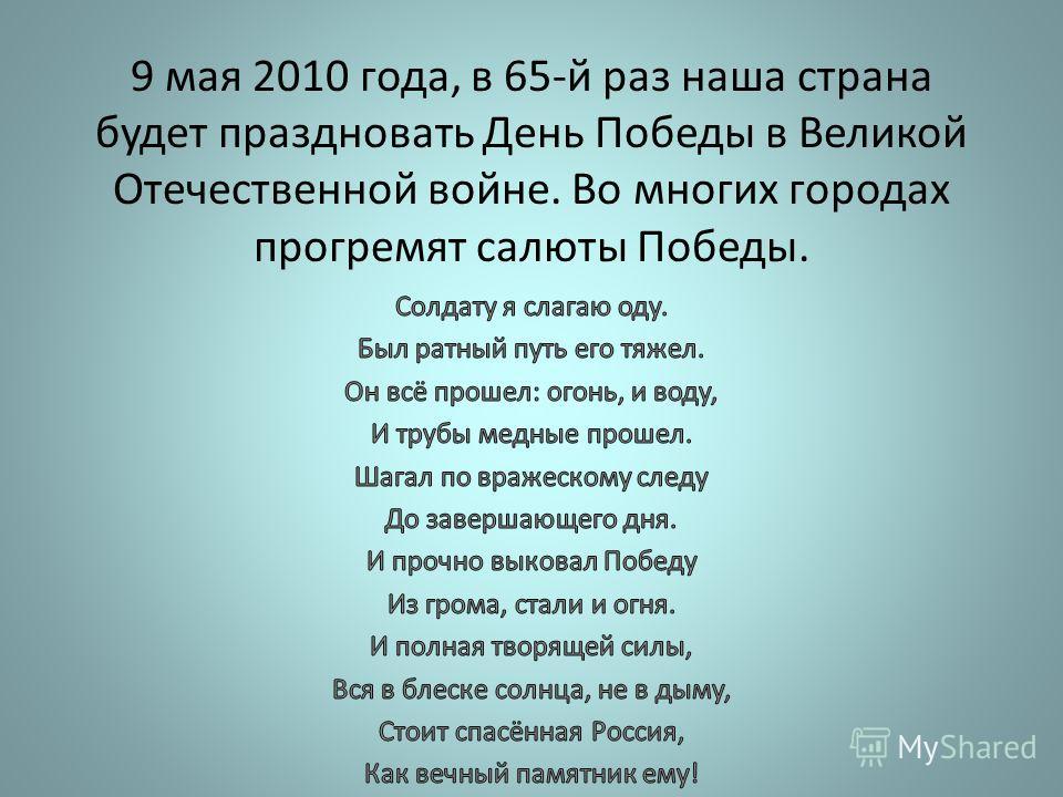 9 мая 2010 года, в 65-й раз наша страна будет праздновать День Победы в Великой Отечественной войне. Во многих городах прогремят салюты Победы.