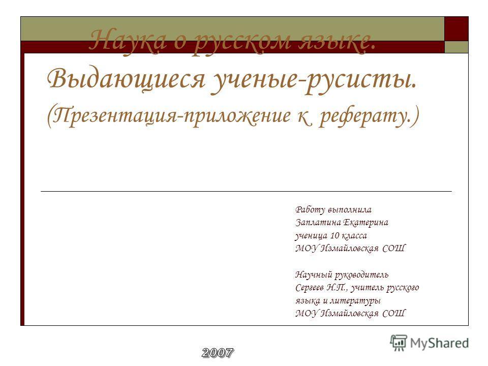 Реферат выдающиеся ученые русисты 7990