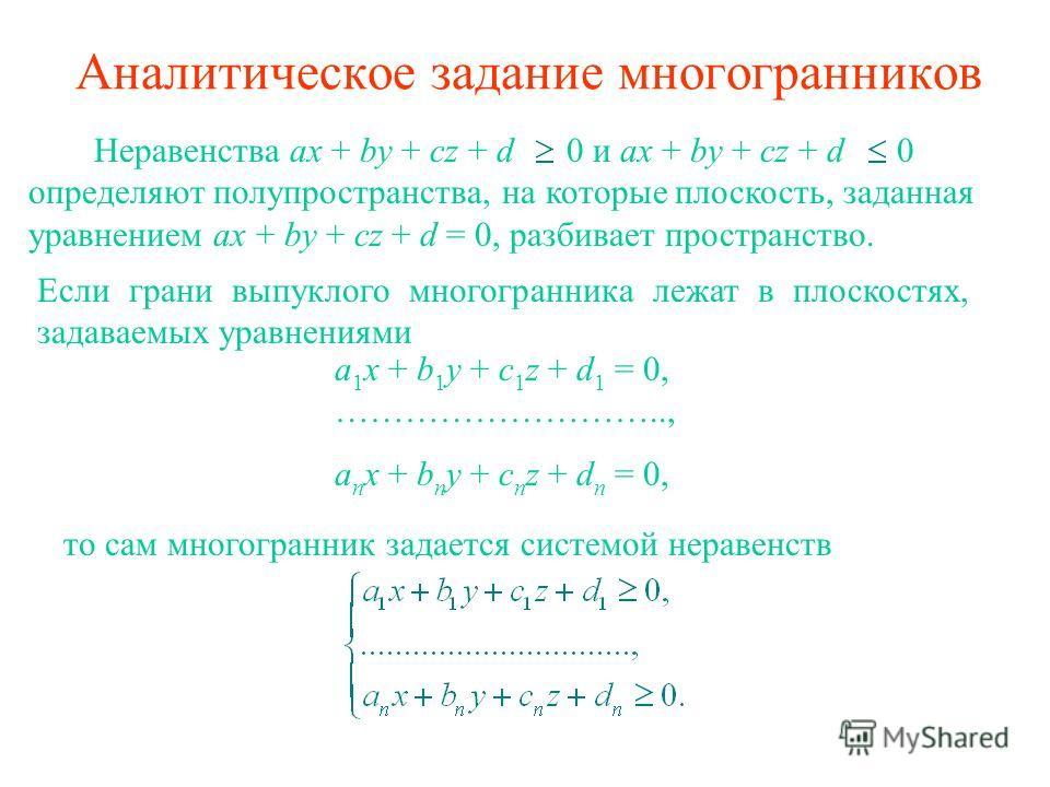 Аналитическое задание многогранников Неравенства ax + by + cz + d 0 и ax + by + cz + d 0 определяют полупространства, на которые плоскость, заданная уравнением ax + by + cz + d = 0, разбивает пространство. Если грани выпуклого многогранника лежат в п