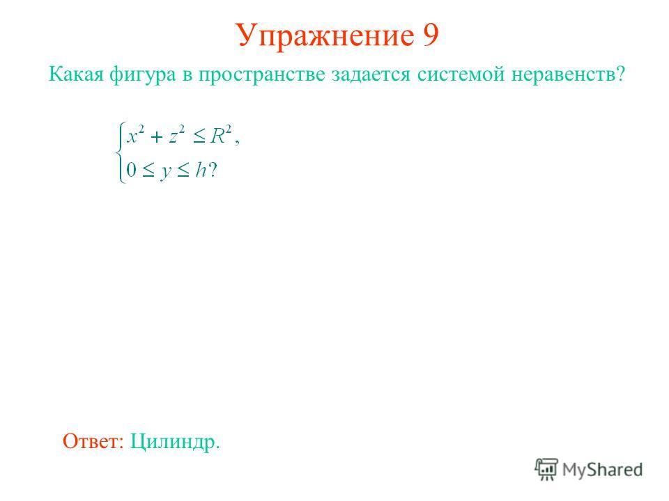 Упражнение 9 Какая фигура в пространстве задается системой неравенств? Ответ: Цилиндр.