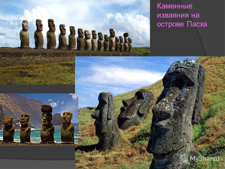 Каменные изваяния на острове Пасха