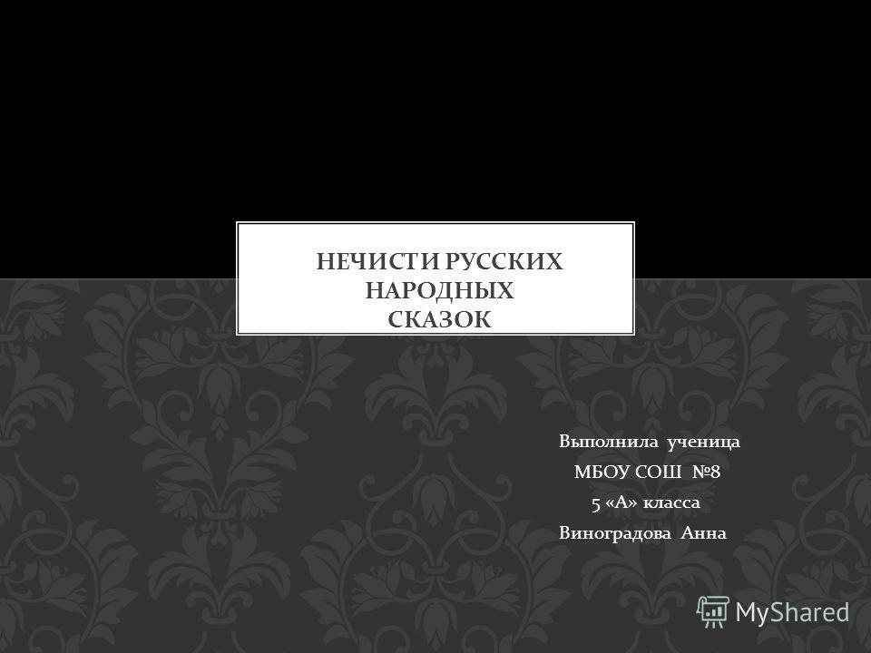 Выполнила ученица МБОУ СОШ 8 5 « А » класса Виноградова Анна