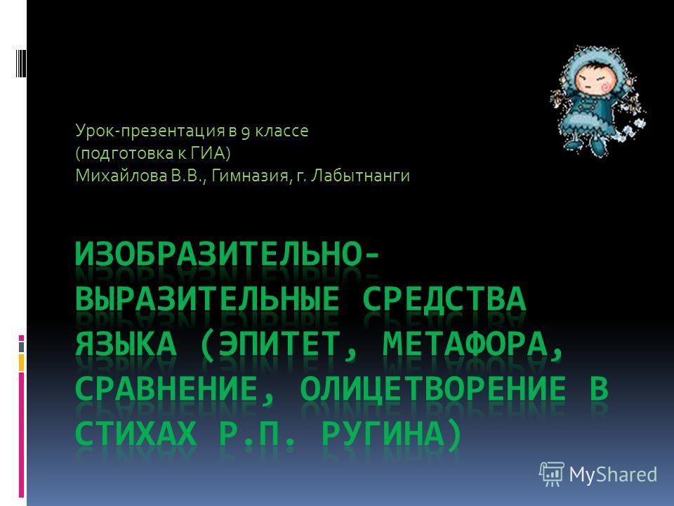 Урок-презентация в 9 классе (подготовка к ГИА) Михайлова В.В., Гимназия, г. Лабытнанги