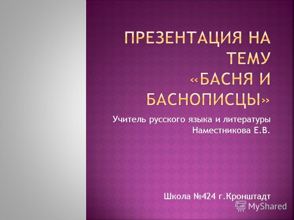 Учитель русского языка и литературы Наместникова Е.В. Школа 424 г.Кронштадт