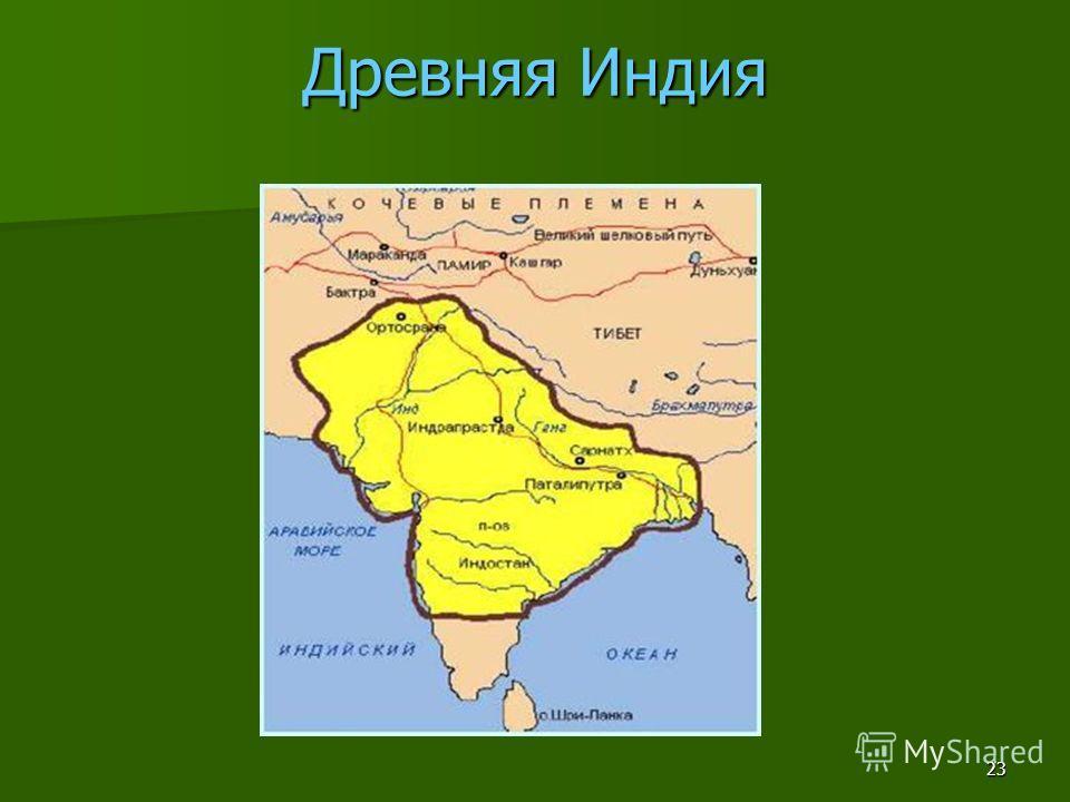 23 Древняя Индия