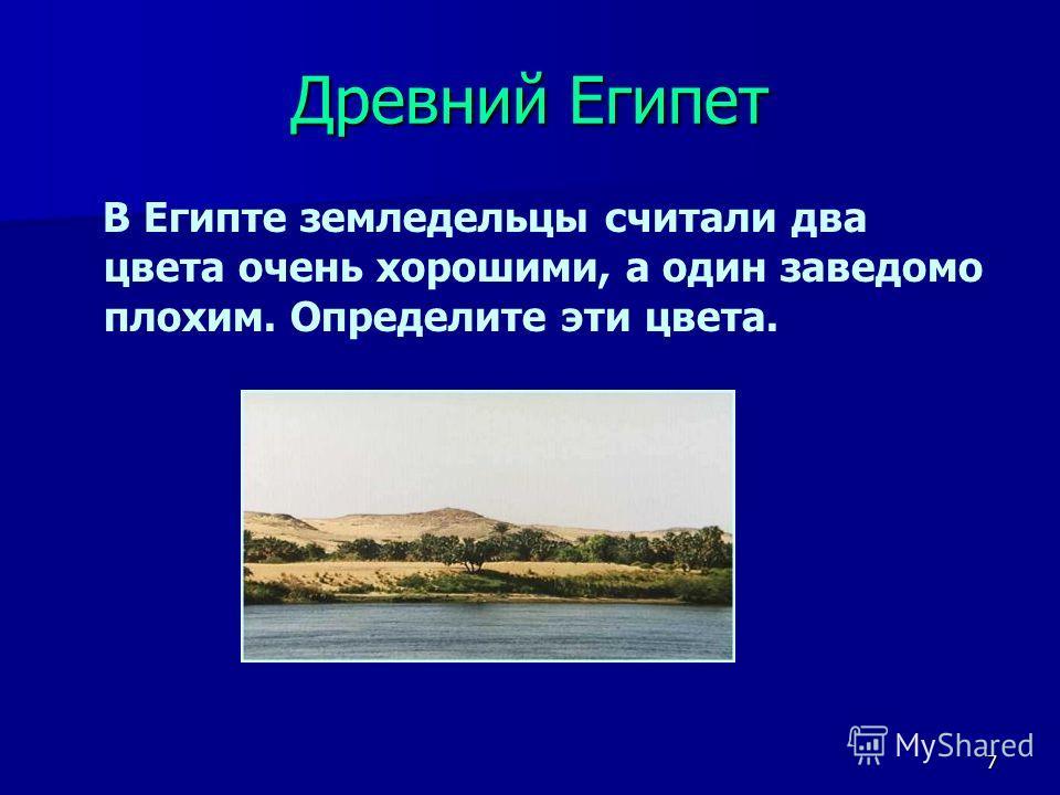 7 Древний Египет В Египте земледельцы считали два цвета очень хорошими, а один заведомо плохим. Определите эти цвета.