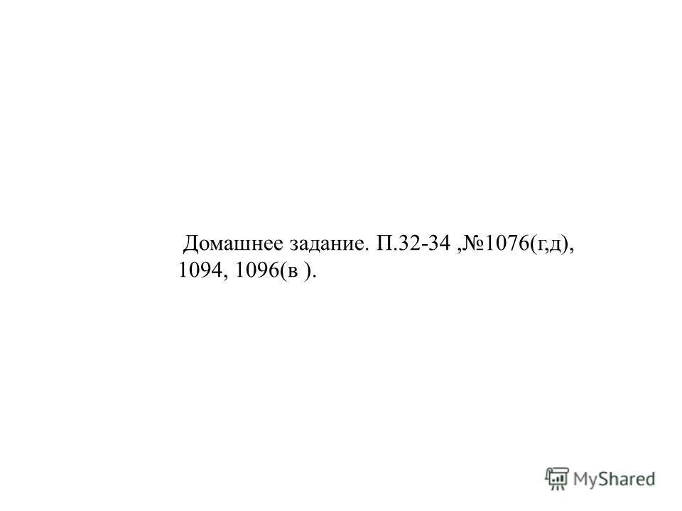 Домашнее задание. П.32-34,1076(г,д), 1094, 1096(в ).
