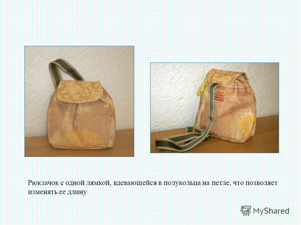 Рюкзачок с одной лямкой, вдевающейся в полукольца на петле, что позволяет изменять ее длину