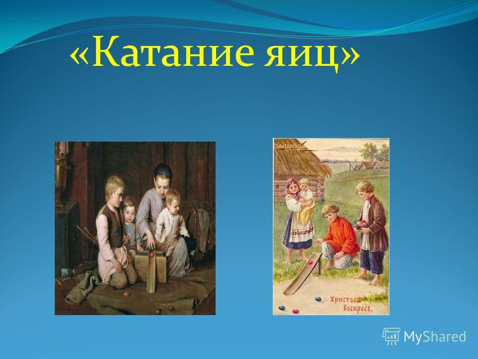 Русская Пасха отличается целым рядом обычаев, не связанных напрямую с религиозными легендами. Это народные игры, развлечения.