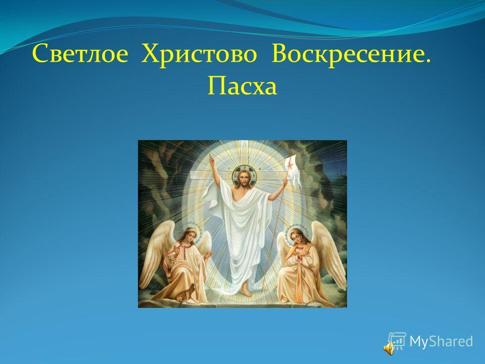 «Пасхальный кулич» Выполнили: Косарева Юлия и Косырева Елена Учащиеся 9 кл.