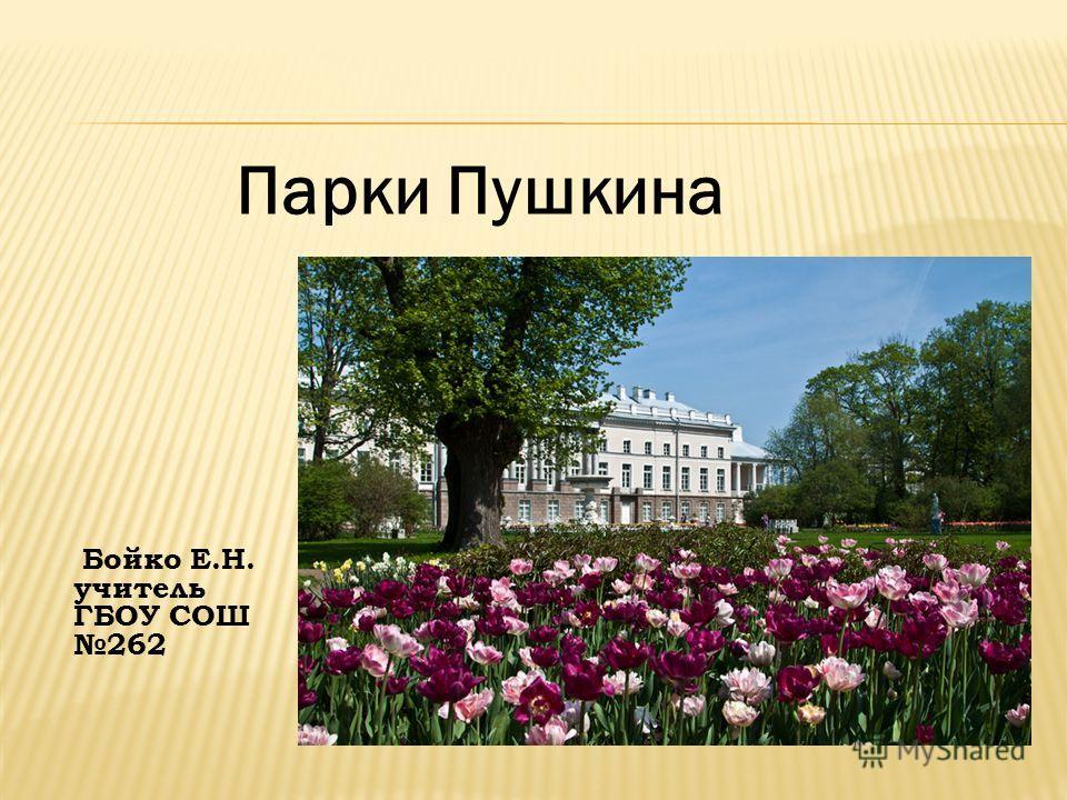 Парки Пушкина Бойко Е.Н. учитель ГБОУ СОШ 262