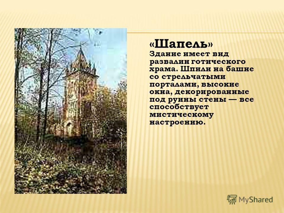 «Шапель» Здание имеет вид развалин готического храма. Шпили на башне со стрельчатыми порталами, высокие окна, декорированные под руины стены все способствует мистическому настроению.