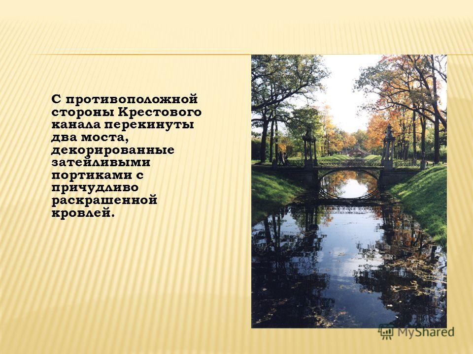 С противоположной стороны Крестового канала перекинуты два моста, декорированные затейливыми портиками с причудливо раскрашенной кровлей.