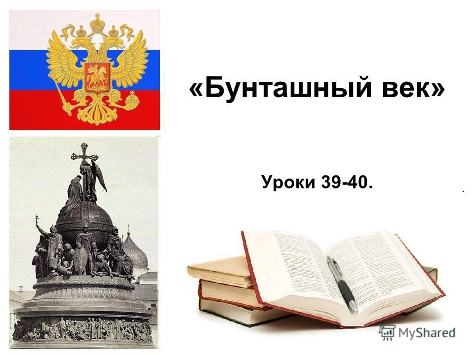 19.02.2014 «Бунташный век» Уроки 39-40.