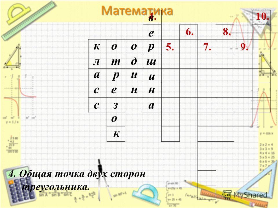 4. 7. 6. 5. 8. 9. 10. 4. Общая точка двух сторон треугольника. к л а с с о з е р т к о о д и н в е р ш н и а