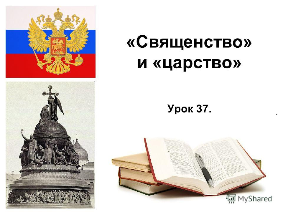 19.02.2014 «Священство» и «царство» Урок 37.