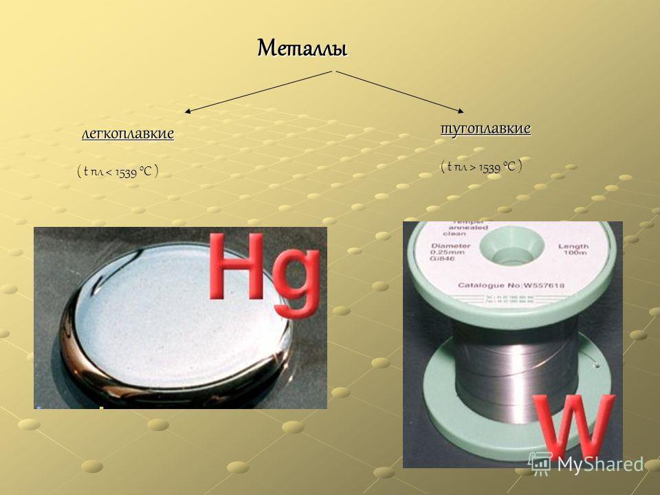 Металлы легкоплавкие тугоплавкие ( t пл < 1539 0 С ) ( t пл > 1539 0 С )