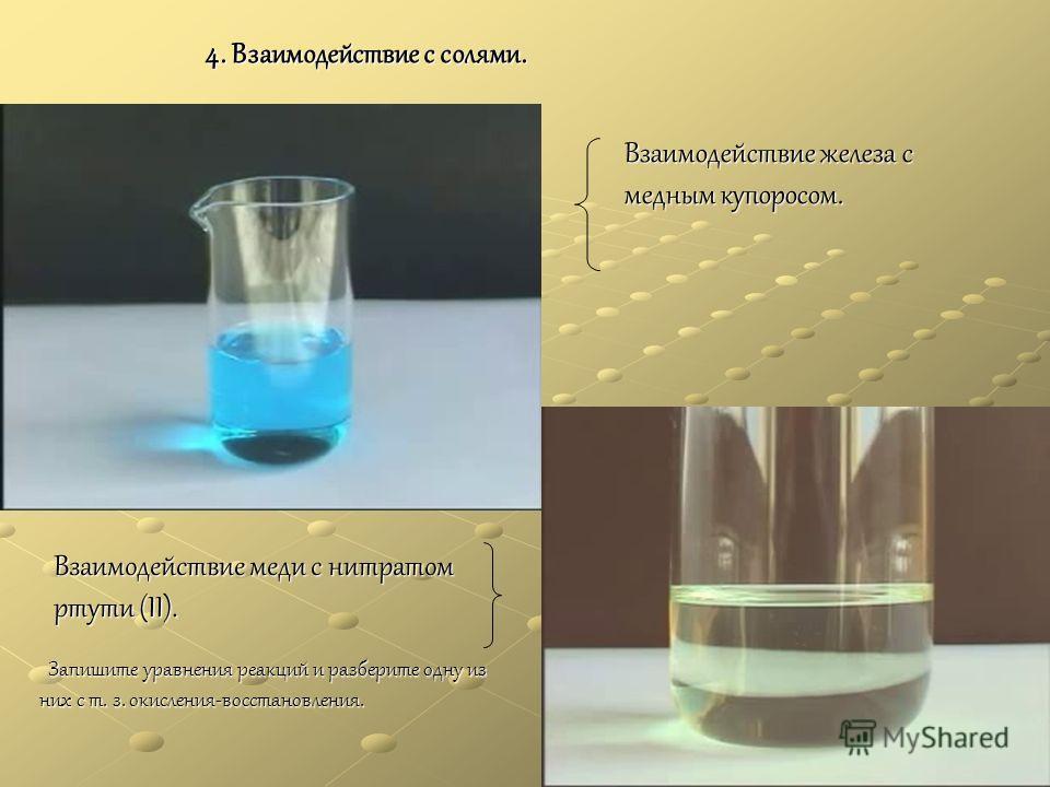 4. Взаимодействие с солями. Взаимодействие железа с медным купоросом. Взаимодействие меди с нитратом ртути (II). Запишите уравнения реакций и разберите одну из них с т. з. окисления-восстановления. Запишите уравнения реакций и разберите одну из них с