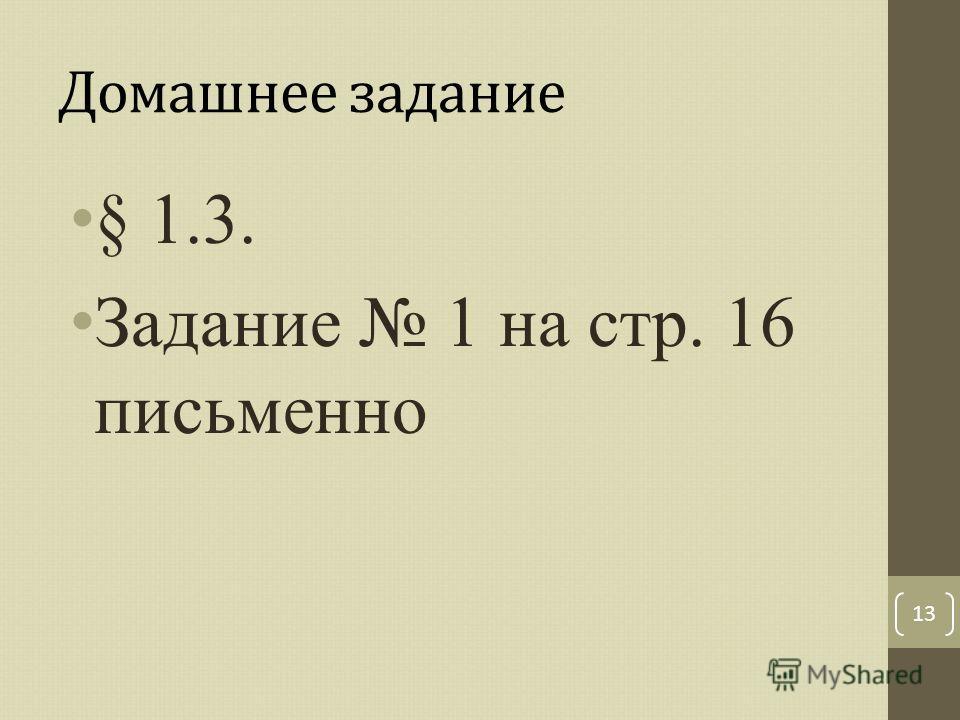 Домашнее задание § 1.3. Задание 1 на стр. 16 письменно 13