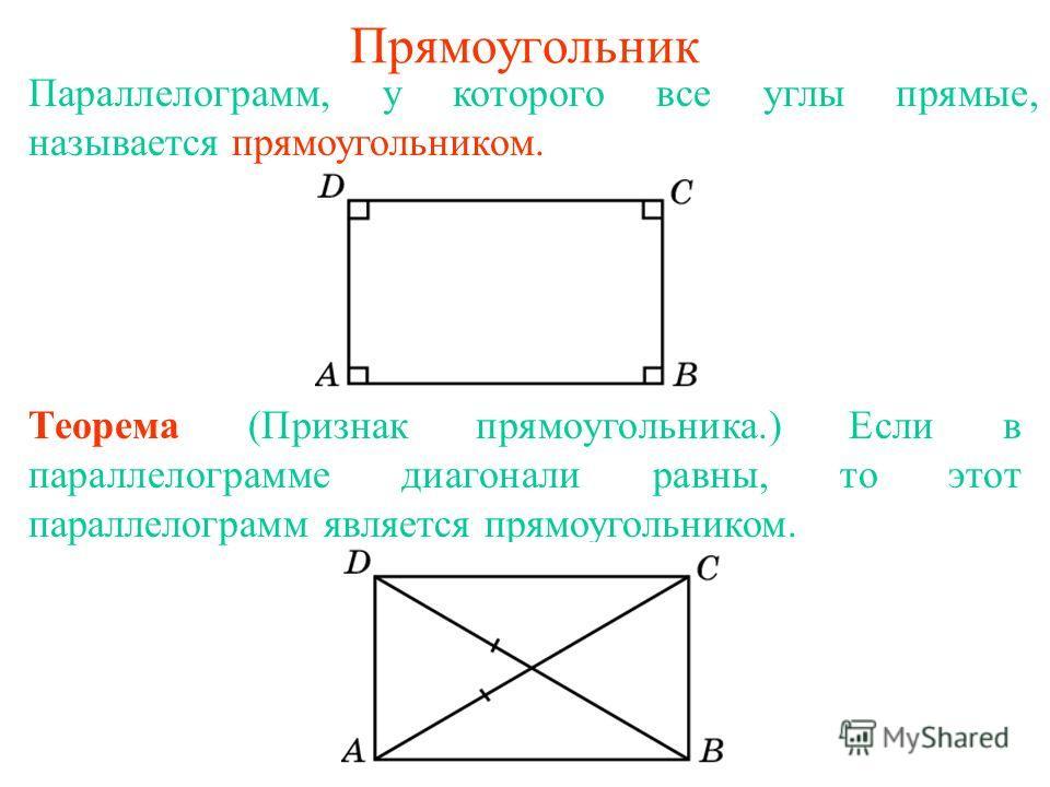 Прямоугольник Параллелограмм, у которого все углы прямые, называется прямоугольником. Теорема (Признак прямоугольника.) Если в параллелограмме диагонали равны, то этот параллелограмм является прямоугольником.