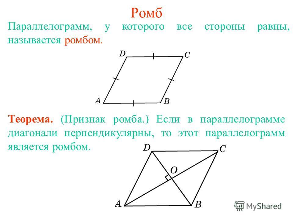 Ромб Параллелограмм, у которого все стороны равны, называется ромбом. Теорема. (Признак ромба.) Если в параллелограмме диагонали перпендикулярны, то этот параллелограмм является ромбом.