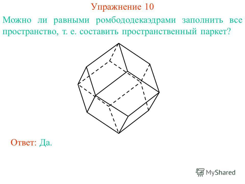Упражнение 10 Можно ли равными ромбододекаэдрами заполнить все пространство, т. е. составить пространственный паркет? Ответ: Да.