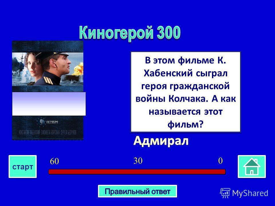 В этом фильме К. Хабенский сыграл героя гражданской войны Колчака. А как называется этот фильм? 030 6060 старт