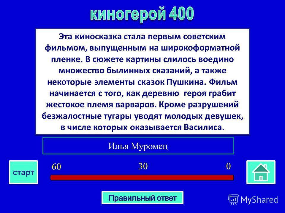 Эта киносказка стала первым советским фильмом, выпущенным на широкоформатной пленке. В сюжете картины слилось воедино множество былинных сказаний, а также некоторые элементы сказок Пушкина. Фильм начинается с того, как деревню героя грабит жестокое п