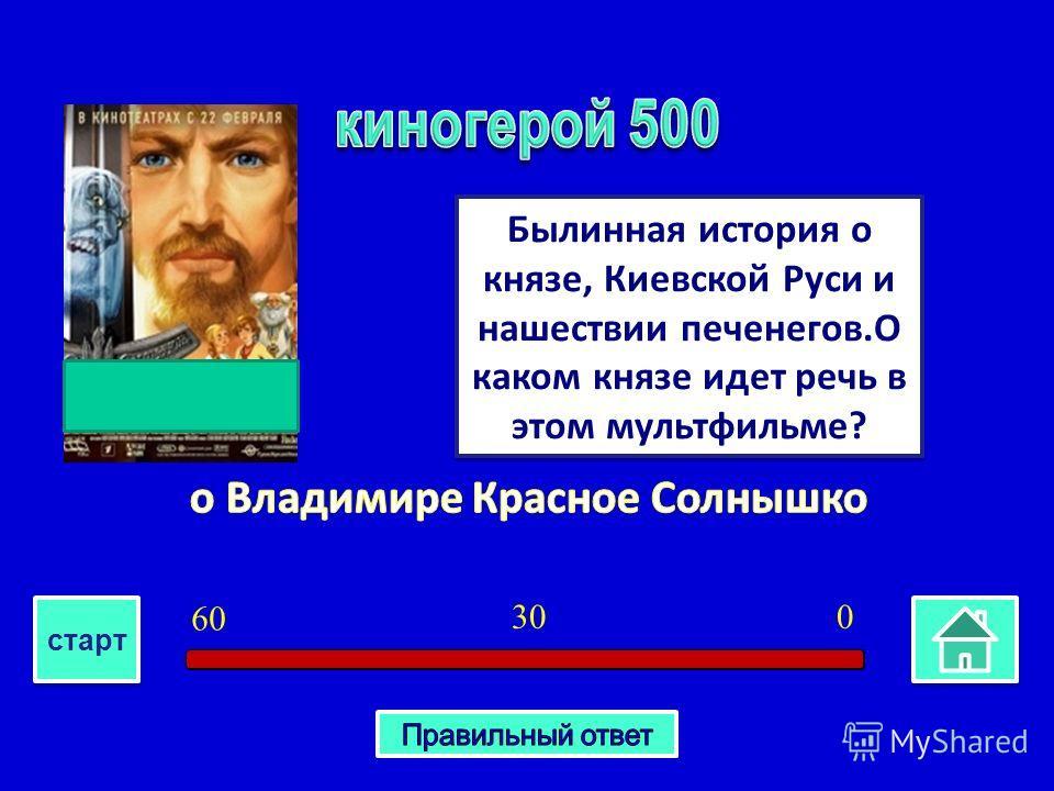 Былинная история о князе, Киевской Руси и нашествии печенегов.О каком князе идет речь в этом мультфильме? 030 6060 старт