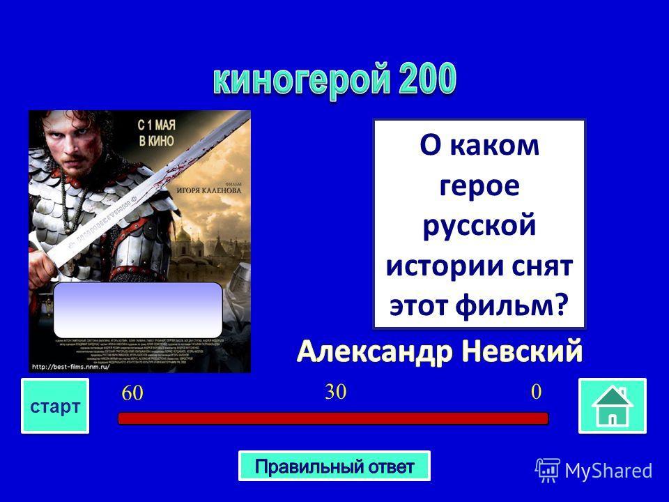 О каком герое русской истории снят этот фильм? 030 6060 старт